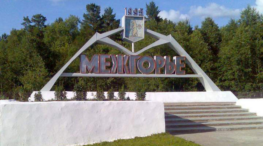 Merhgorye-City-Sign
